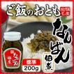 山菜 なんばん佃煮(200g)ご飯のお供 お取り寄せ 国産のみ使用、おかわりがすすみます