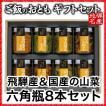 ご飯のお供 山菜 六角瓶8本ギフトセット(国産)