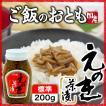 えのき茶漬 なめたけ 200g ご飯のお供 佃煮 国産 当店人気No.1