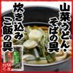 国産 山の珍味 120g 味付 山菜ミックス そば うどん 具 炊き込みご飯
