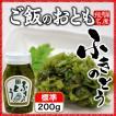 山菜 ふきのとう(200g)ご飯のお供 お取り寄せ 国産のみ使用、おかわりがすすみます