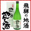 飛騨の地酒 本醸造「やんちゃ酒」720ml辛口(蒲酒造)