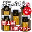 実山椒佃煮 実さんしょう  山菜 5個 飛騨産 ご飯のお供