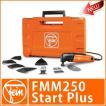 【廃番】【後継品はFMT250startt】FEIN  ファイン マルチマスター・スタートプラス  FMM250 Start Plus