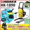 ヒダカ 高圧洗浄機 家庭用 HK-1890 50Hzスペシャルセット【レビュープレゼント対象】