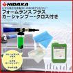 ヒダカ フォームランス プラス カーシャンプー・クロス付き hkp-0068-set