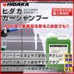 あすつく対応 ヒダカ カーシャンプー コーティング車対応 2L原液 高圧洗浄機用洗車洗剤 hkp-0070