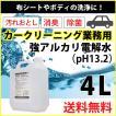 ヒダカ 強アルカリ電解水 pH13.2 4L カークリーニング業務用 レビュープレゼント対象
