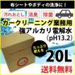 ヒダカ 強アルカリ電解水(pH13.2)20L_カークリーニング業務用