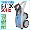 クランツレ 業務用 冷水高圧洗浄機 K-1120 50Hz (42401)(K1120) ※後継機種はK-1121です。