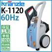 クランツレ 業務用 冷水高圧洗浄機 K-1120 60Hz (42401)(K1120) ※後継機種はK-1121です。