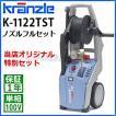 クランツレ 業務用 100V冷水高圧洗浄機 K-1122TST ノズルフルセット