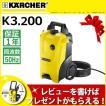 【廃番】ケルヒャー 高圧洗浄機 K3.200 50Hz k3200