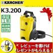 【廃番】 K3.200 ケルヒャー 高圧洗浄機 60Hz (K3490 3490)