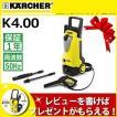 【メーカー廃番のため販売終了】K4.00 50Hz ケルヒャー 高圧洗浄機 (400)(K400)