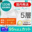 KN95 マスク120枚 1枚60円 高性能 高機能 5層 フィルター マスク 日本国内発送 肌にやさしい 送料無料 N95マスク同等 お得 大容量 FFP2 ウィルス