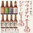 エイプリルフールビール ひでじビール直送 数量限定...
