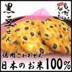 【徳用】黒豆せん900g(300g×3袋)国産うるち米100%・訳あり煎餅 こわれせん【もったいない本舗】