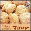 マコロン540g (180g×3個 チャック付袋入) 千葉県産落花生100%使用・訳ありピーナッツクッキー(無選別) お徳用 もったいない本舗