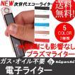 ライター 電子ライター 電熱式 USB充電 オイルガス不要 日本語説明書 正規品 強風に強い プレゼント 高級感 保証付 EHL001