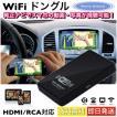 WiFi ドングル 車載用 純正ナビ 接続 ミラーリング カーナビ モニター スマホ 動画 写真 視聴 iPhone Android HDMI RCA 対応