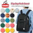チャムス chums デイパック フラップデイパックスウェット Flap Day Pack Sweat 正規品 【バックパック】 ch60-2076