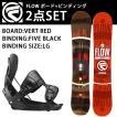 2017MODEL FLOW スノーボード VERT RED&ビンディング FIVE FUSION BLACK LG の 2点セット