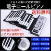 電子ピアノ 安い くるくる巻ける ロールピアノ 61キー...