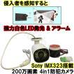 センサーライト 機能付き 200万画素 AHD 防犯カメラ Sony IMX323搭載 動体を検知して強力な白色LED発光 サイレン 発生可能