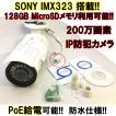 PoE給電 マイクロSDメモリ録画対応の IPカメラ SONY IMX323搭載 超高画質200万画素 屋外用IP 防犯カメラ 付属ソフトですぐに使える 自力志向
