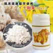 熊本県産菊芋使用キクイモ粉末75g入り