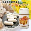 熊本県産菊芋使用キクイモカプセル90粒入り