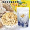 熊本県産菊芋使用キクイモチップ100g入り