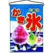 のぼり かき氷 商品No.2267