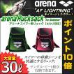 ポイント10倍 ARN-HK707 ARENA(アリーナ) リュックヒカリスポーツオリジナル別注 スイマー/水泳/バックパック