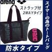 FAR-7926 ARENA(アリーナ) トートバッグ スイマー/防水/スイミング/バッグ