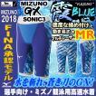 MIZUNOミズノ競泳水着メンズGX・SONIC3MRマルチレーサーハーフスパッツ霞×BLUEfina承認ポイント12倍N2MB6002