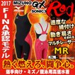 GX・SONIC3 MR RED 競泳水着 レディース MIZUNO ミズノ スパッツ 女性用 マルチレーサー ジーエックスソニックスリー N2MG6202 送料無料/ポイント10倍