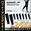 ●●SD12Z01 SPEEDO(スピード)ユニセックスコンプレッションウェア・パフォーマンスゲイター(膝下用) 医療機器クラスI/ふくらはぎ/サポーター/男女兼用