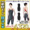 ●●SD47H041 SPEEDO(スピード) レディース競泳水着 FLEX Cube ウイメンズセミオープンバックニースキン 女性用/競泳/FINA承認/スパッツ