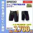 SD67C45 SPEEDO(スピード) ジュニア男子競泳水着 FLEX...
