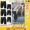 SPEEDO スピード 競泳水着 メンズ 男性用 fina承認 メンズジャマー スパッツ FLEXΣ SD77C452-HK