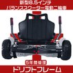 送料無料 8.5インチ 電動二輪車 バランススクーター 電動スクーター + ドリフトフレーム 自由調整 オフロード仕様 5年間修理保証サービス 豪華セット 8d5hkd