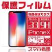 iPhone ガラスフィルム iPhoneX iPhone8/8Plus/7/7Plus/6s/6sPlus/6/6Plus 保護フィルム 強化ガラス ブルーライトカット スマホ 液晶 0.33mm 送料無 IP-6/7/8