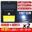 【HIKARI独占モデル】48LED ledソーラーライト 屋外 ...