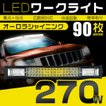 送料無料 LED作業灯 120W LEDワークライト LED サーチライト PL保険 40枚チップ LED投光器 IP67 防水 重機 1年保証 1個