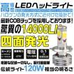 5%クーポンCOB LEDチップ 14000lm LEDヘッドライト フォグランプ 四面発光 H1 H3 H4 H7 H8 H11 H16 HB3 HB4 65K Hi/Lo YG