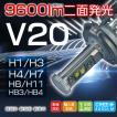 LEDヘッドライト ledフォグランプ H3 HB4 LEDライト 9600lm 二面搭載 X-LED CC 5500k 一年保証 送料無料 バルブ2個v