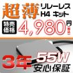 3%クーポンHID キット ヘッドライト フォ グランプ 55w H4リレーレス超薄型HIDキット 3年保証Z