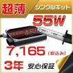 3%クーポンHID キット ヘッドライト フォ グランプ 55w超薄型HIDキット H1 H3 H3c H7 H8 H9 H10 H11 HB4 HB3 送料無料Z